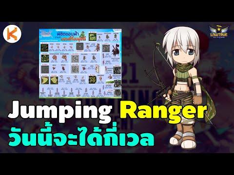 Jumping Ranger #1 กิจกรรมคอสฟ้ามาแล้ว ของแจกเพียบ วันนี้เรนเจอร์จะได้กี่เวลกัน   Ro GGT