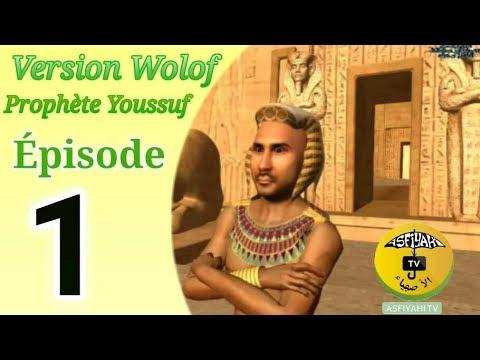Episode 1 - Histoire Du Prophète Youssouf (Version Wolof )