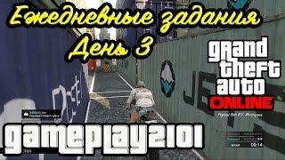 GTA Online на PS3, XB360 - Бесконечные Ежедневные Задания (Патч 1.27)