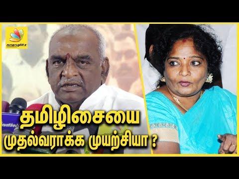 தமிழிசையை முதல்வராக்க முயற்சியா ? Is BJP to Make Tamilisai the Next CM | Pon Radhakrishnan Speech