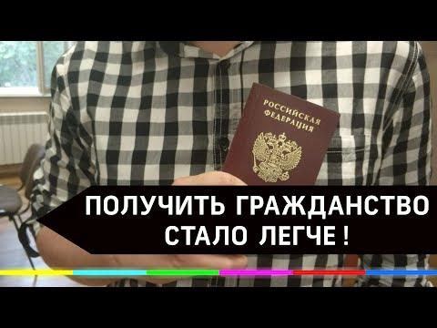 Видео: Украинцам и белорусам  станет проще получить российское гражданство