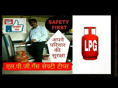 LPG GAS CYLINDER SAFETY TIPS VIDEO IN HINDI - YouTube