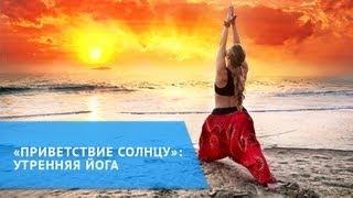 «Приветствия солнцу»: утренняя йога