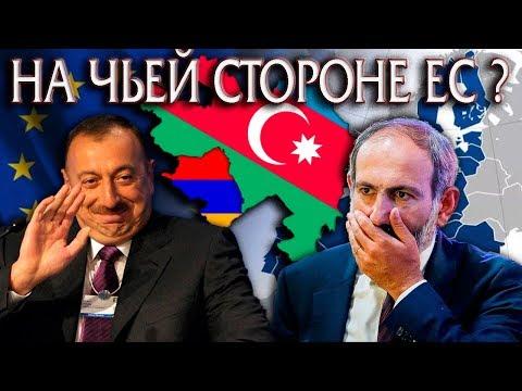 Кого поддержал Евросоюз Азербайджан или Армению?