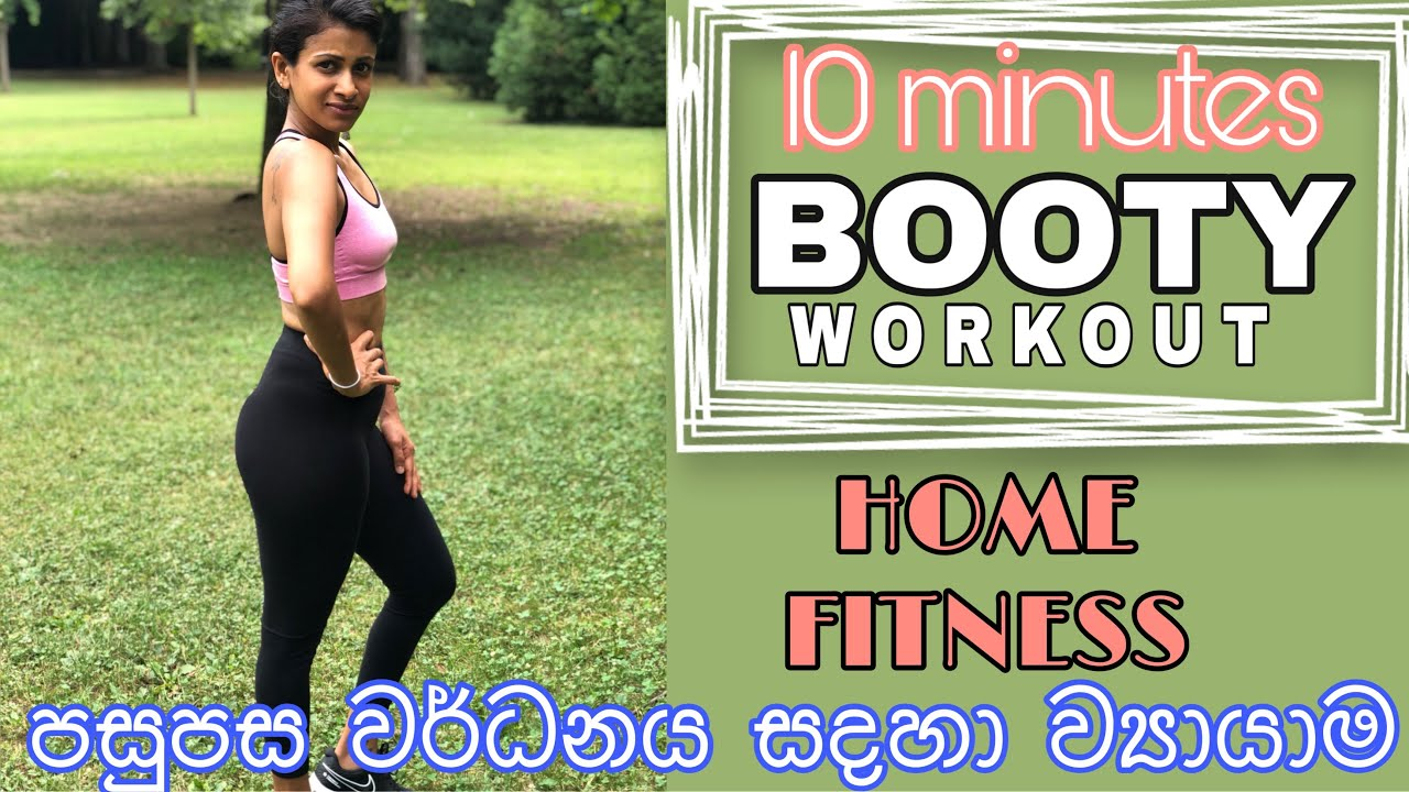 BOOTY WORKOUT AT HOME | පසුපස සදහා ව්‍යායාම   #homefitness #bootyworkout #fitnesswithpali