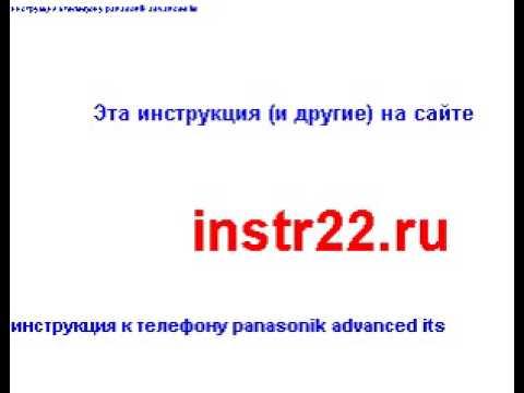 Инструкция KX-TG1105_KX-TG1106 (1 -