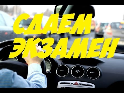 GreenTech RolePlay   Сдаем на права.