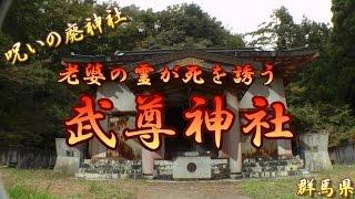 【呪いの廃神社】老婆の霊が死を呼ぶ 武尊神社(ほだかじんじゃ)