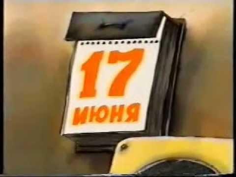 Предвыборный ролик Ельцина в 1996 году