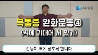 """[인천모두병원]목통증 완화운동(4)-""""벽에 기대어 서 …"""