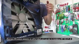 Обзор: колпаки на колеса SKS R15 315 kolpak.com.ua