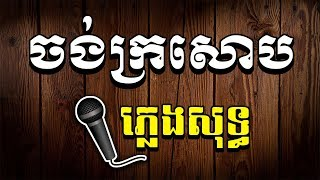 ចង់ក្រសោប ភ្លេងសុទ្ធ   Chong Krosob [ Khmer Karaoke ]