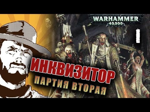 Играем: Inquisitor roleplay Warhammer Приключение второе. Часть 1