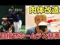 【野球】肉体改造!パワーアップのために野球飯で増量!!