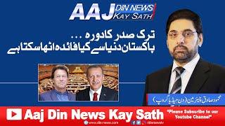 Aaj Din News Kay Sath with Mahmood Sadiq | February 14, 2020 | Din News
