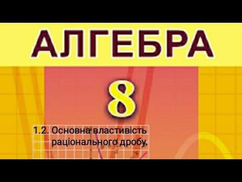 1.2. Основна властивість раціонального дробу.  Алгебра 8 клас Істер  Вольвач С. Д.