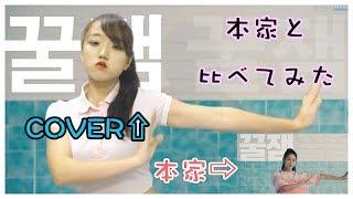 【韓国CM】本家と比べてみた!!Heechul & Seolhyun - GMarket ver.2