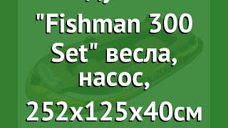 Лодка надувная Fishman 300 Set весла, насос, 252х125х40см (JILONG) обзор 07208-1