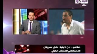 عادل عمروش: الأهلي سيعاني من أرضية الملعب السيئة