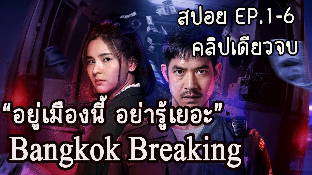 Bangkok Breaking มหานครเมืองลวง ตอนที่ 1-6 คลิปเดียวจบ (สปอยซีรี่) 2021