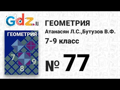 № 77 - Геометрия 7-9 класс Атанасян