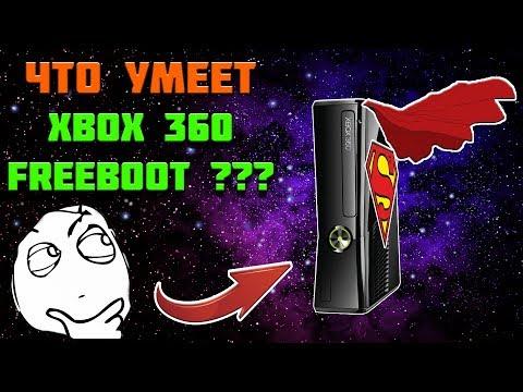 FREEBOOT XBOX 360 ОБЗОР | ВОЗМОЖНОСТИ ВЗЛОМА