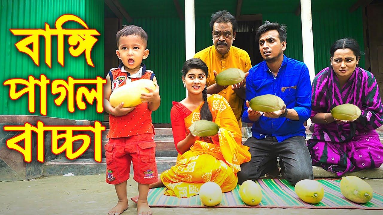 বাঙ্গি পাগল বাচ্চা || নতুন নাটক || Bangi Pagol Bacca || বাংলা কমেডি ২০২১ || Sanowar Enter10