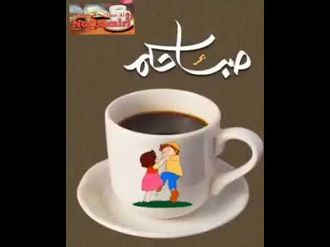 نغمات صباحية . مع كأس قهوة