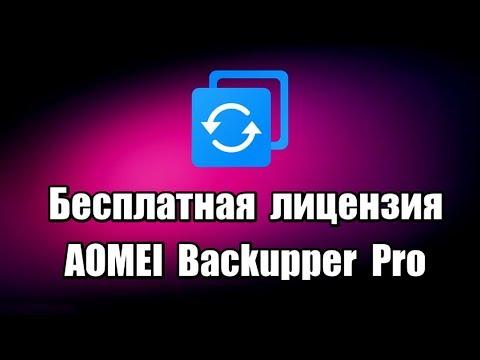 Бесплатная лицензия AOMEI Backupper Pro