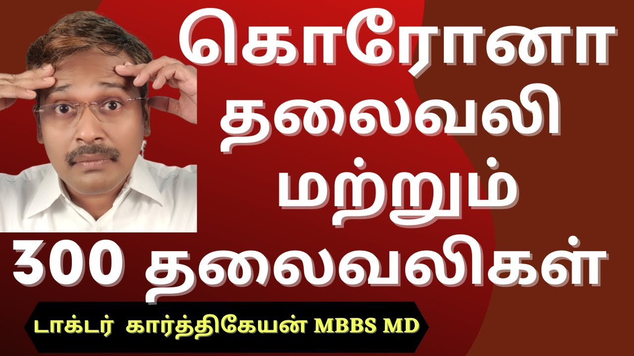 headache and corona headache treatment in tamil | Doctor karthikeyan