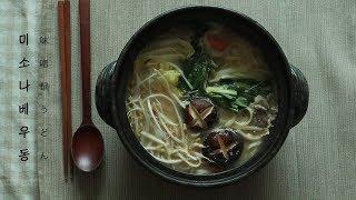 민들레식당 : 미소 나베 우동 「味噌鍋うどん」