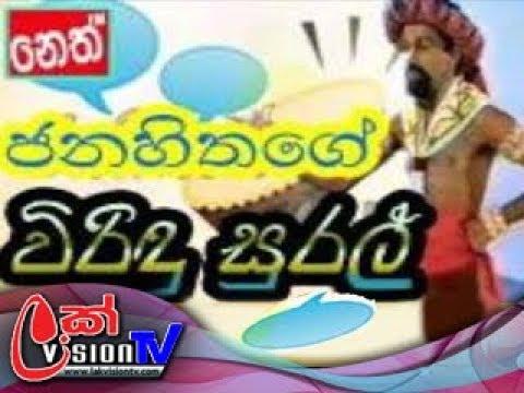 NETH FM Janahithage Virindu Sural 2017.10.20