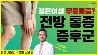 닥튜버 39젊은여성 무릎통증전방통증 증후군39 평촌서울…