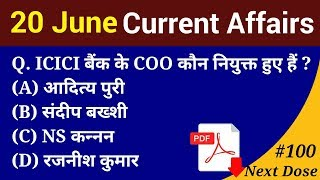 Next Dose #100 | 20 June 2018 Current Affairs | Daily Current Affairs | Current Affairs in Hindi