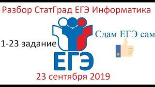 Разбор СтатГрад 23.09.2019 Информатика ЕГЭ