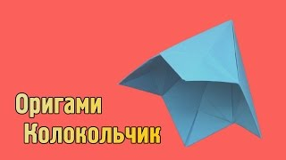 Как сделать цветок колокольчик из бумаги своими руками (Оригами)