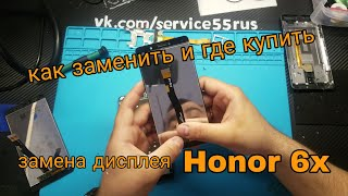 замена дисплея Huawei Honor 6x / Replacing display Huawei Honor 6x