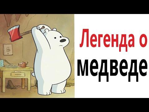 Приколы! ЛЕГЕНДА О МЕДВЕДЕ - МЕМЫ!!! Смешные видео от – Доми шоу!