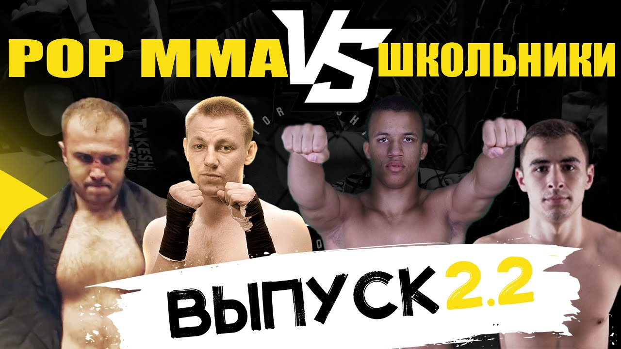17ти летний против тяжоловесов POP MMA. Золотой против чемпиона мира по рукопашки.