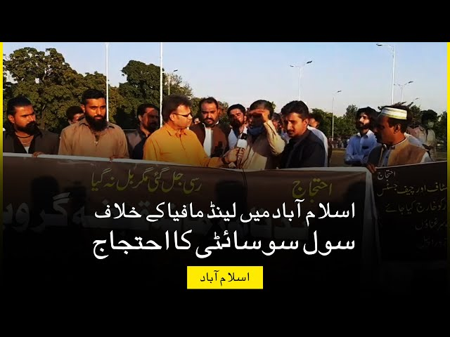 Civil Society protest against land grabbers in Islamabad