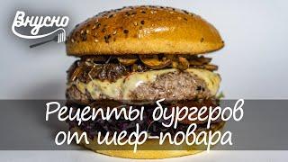 Рецепты разнообразных бургеров от шеф-повара Григория Мосина - Готовим вкусно 360!