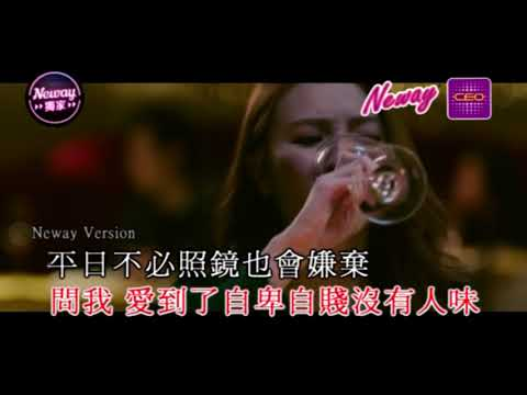 [Neway新歌快遞] 林欣彤 Mag Lam - 忍