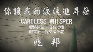 #2【華流世界好聲音】 你讓我的淚流進耳朵 Careless Whisper - 兆邦 | 愛過以後 沒有以後 醒來後 我又是什麼【情境動態中文歌詞】
