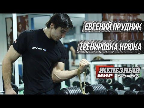 Евгений Прудник -