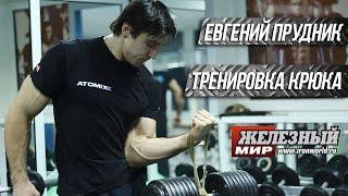 Евгений Прудник - тренировка коронной техники КРЮК