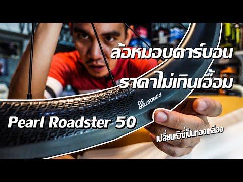 Pearl RoadSter50 ล๊อตใหม่ เปลี่ยนอะไรไปบ้าง