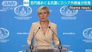 色丹島めぐる抗議にロシア外務省が反発(19/09/13)