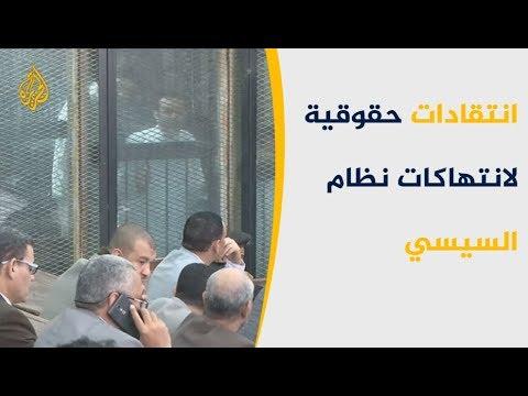 رايتس ووتش: نظام السيسي ماضٍ في انتهاكه لحقوق الإنسان  - 22:54-2019 / 1 / 18