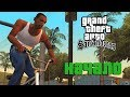 Начало! Grand Theft Auto: San Andreas l ДЕНЬ 1