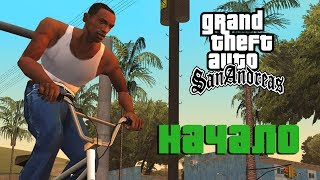 Начало Grand Theft Auto San Andreas L ДЕНЬ 1